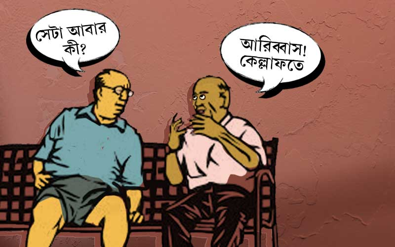 We use these Bengali phrases in our everyday lives, but how aware are we of their actual meanings? Take this quiz to find out