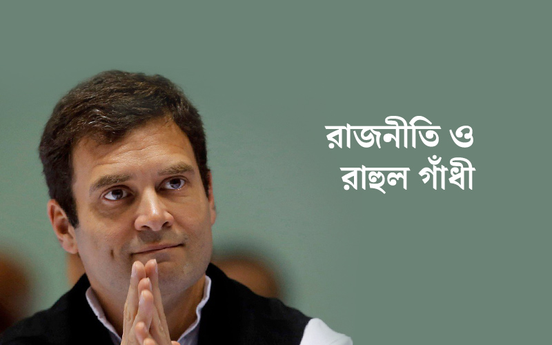 Do you know this facts about Rahul Gandhi, play the quiz to answer the questions